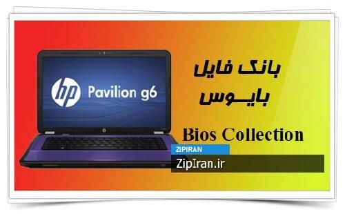 1763433 - دانلود فایل بایوس لپ تاپ HP Pavilion G6