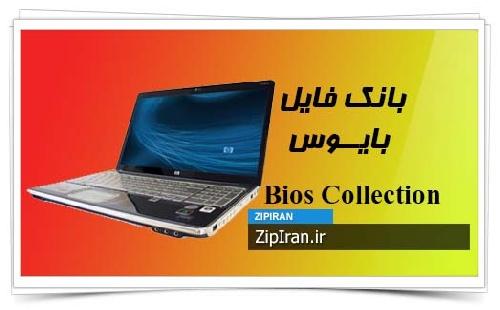 1763531 - دانلود فایل بایوس لپ تاپ HP Pavilion HDX16
